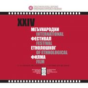 Programme of the 24th International Festival of Ethnological Film